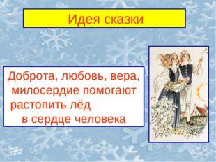 Доброта, любовь, вера, милосердие помогают растопить лёд в сердце человека Ид