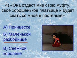 4) «Она отдаст мне свою муфту, своё хорошенькое платьице и будет спать со мно