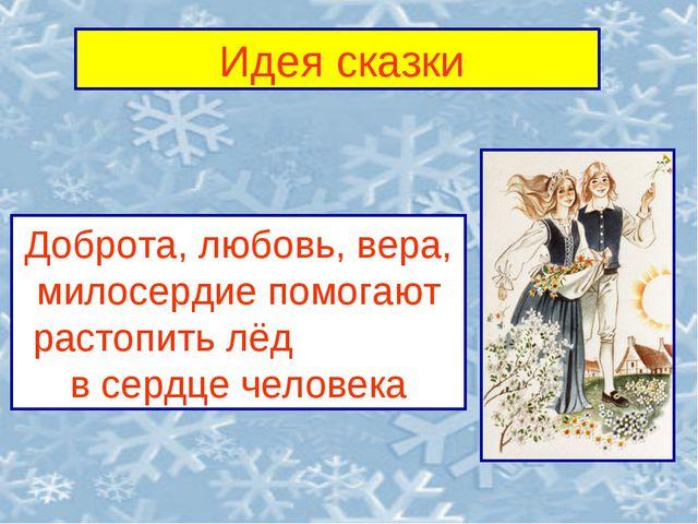 Доброта, любовь, вера, милосердие помогают растопить лёд в сердце человека Ид...