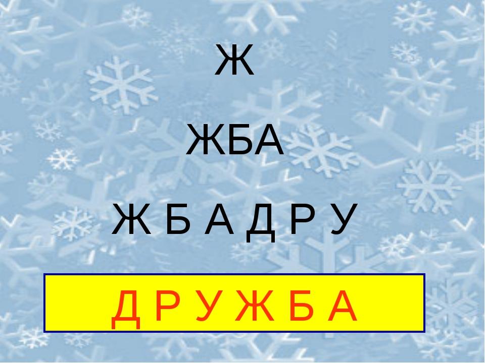 Ж ЖБА Ж Б А Д Р У Д Р У Ж Б А