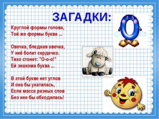 Круглой формы голова, Той же формы буква ... Овечка, бледная овечка, У неё б