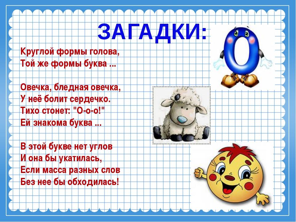 Круглой формы голова, Той же формы буква ... Овечка, бледная овечка, У неё б...