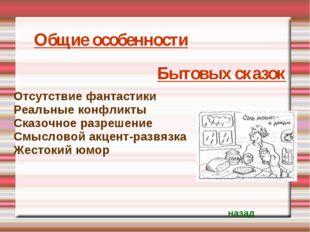 Общие особенности Бытовых сказок Отсутствие фантастики Реальные конфликты Ска