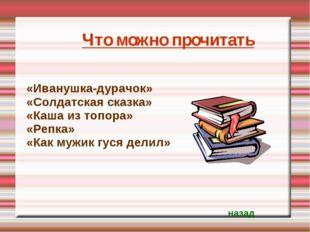 Что можно прочитать «Иванушка-дурачок» «Солдатская сказка» «Каша из топора» «
