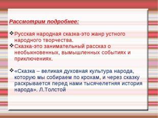 Рассмотрим подробнее: Русская народная сказка-это жанр устного народно