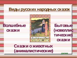 Виды русских народных сказок Волшебные сказки Сказки о животных (анималистиче