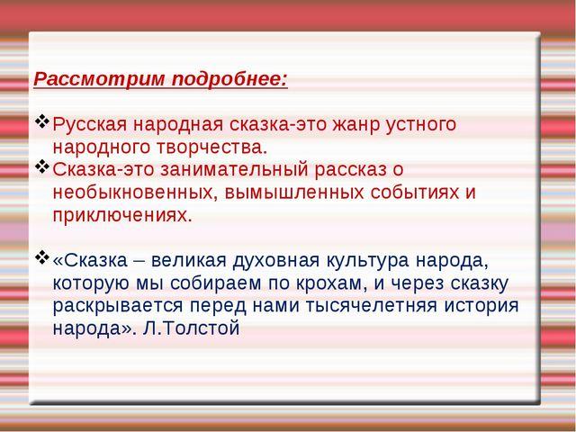 Рассмотрим подробнее: Русская народная сказка-это жанр устного народно...