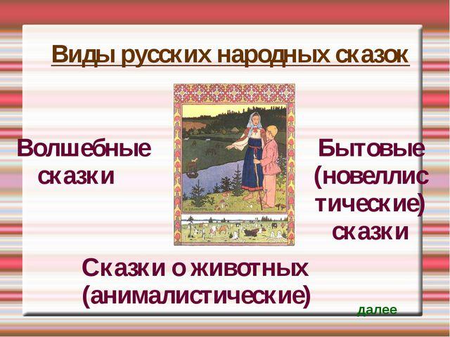 Виды русских народных сказок Волшебные сказки Сказки о животных (анималистиче...