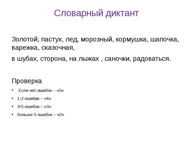 Словарный диктант Золотой, пастух, лед, морозный, кормушка, шапочка, варежка,...