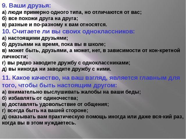 9. Ваши друзья: а) люди примерно одного типа, но отличаются от вас; б) все по...