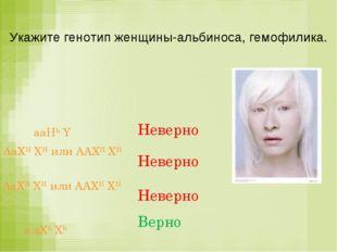 Укажите генотип женщины-альбиноса, гемофилика. a aXh Xh Верно aaHh Y Неверно