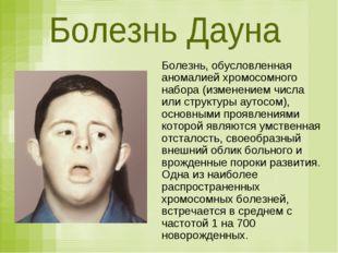 Болезнь, обусловленная аномалией хромосомного набора (изменением числа или ст