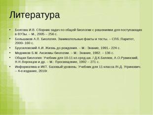 Литература Болгова И.В. Сборник задач по общей биологии с решениями для посту
