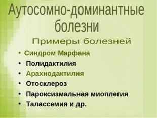 Синдром Марфана Полидактилия Арахнодактилия Отосклероз Пароксизмальная миопле
