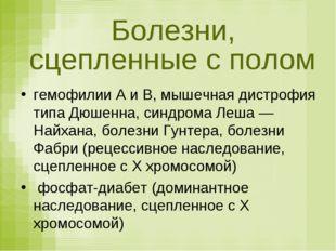 гемофилии А и В, мышечная дистрофия типа Дюшенна, синдрома Леша— Найхана, бо