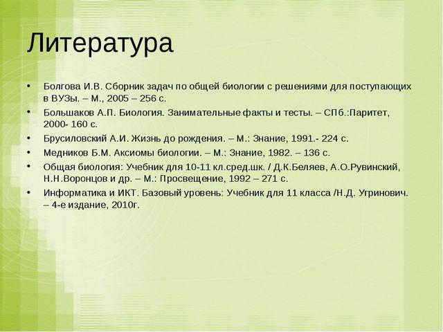 Литература Болгова И.В. Сборник задач по общей биологии с решениями для посту...