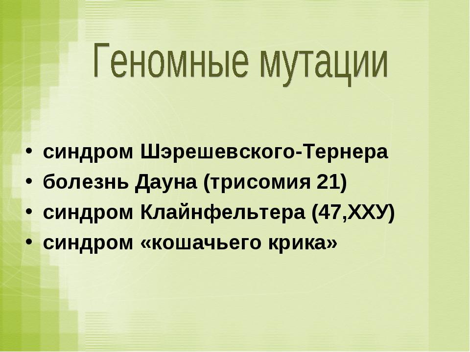 синдром Шэрешевского-Тернера болезнь Дауна (трисомия 21) синдром Клайнфельтер...