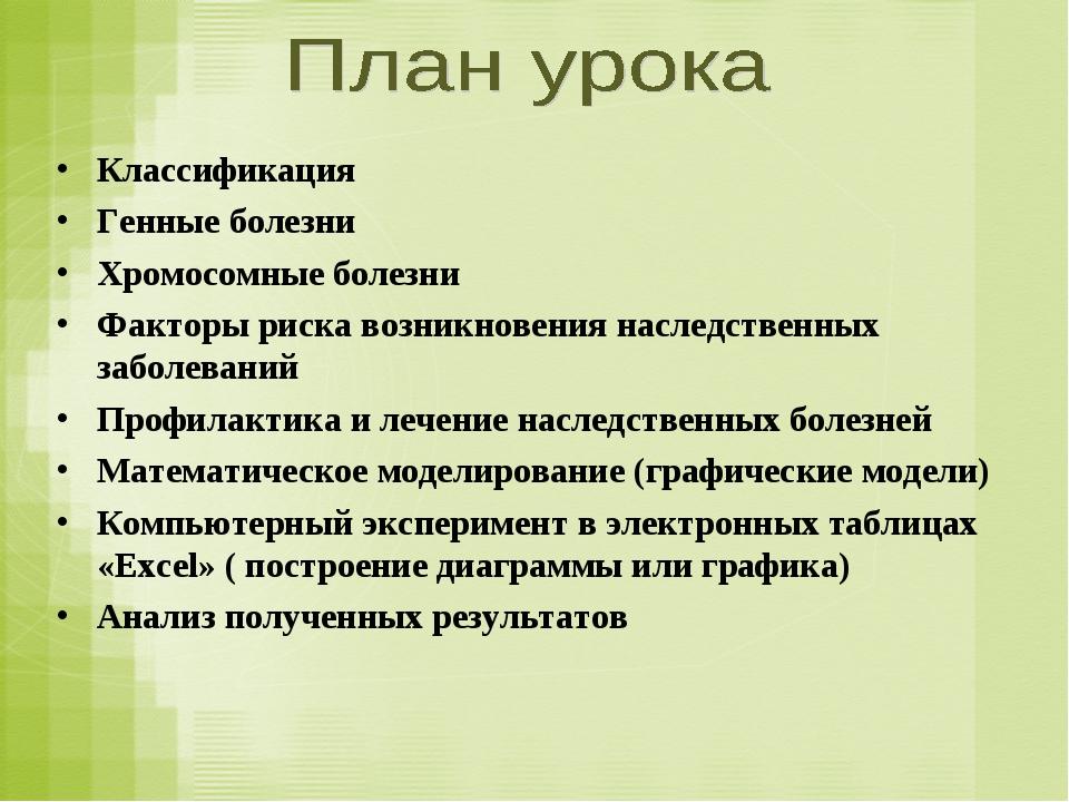 Классификация Генные болезни Хромосомные болезни Факторы риска возникновения...