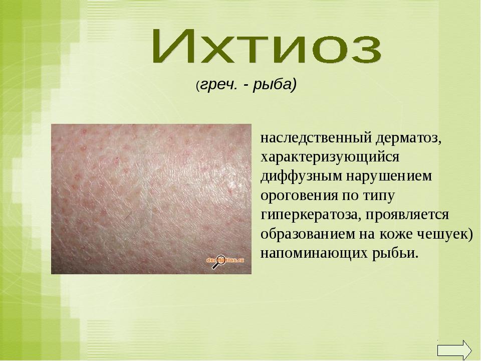 наследственный дерматоз, характеризующийся диффузным нарушением ороговения по...