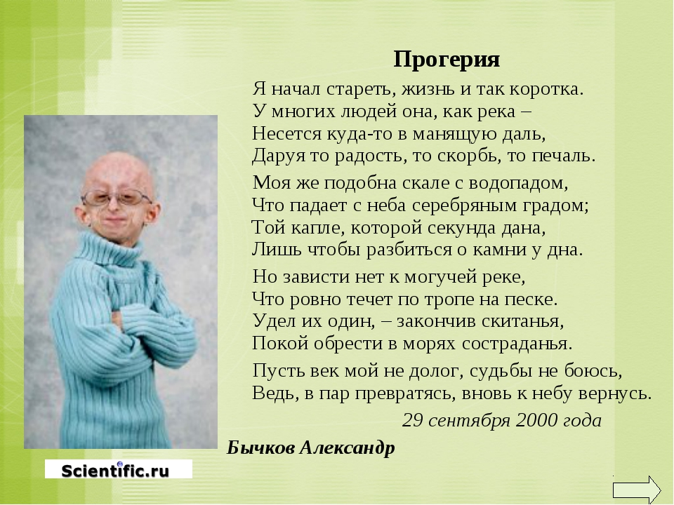 Прогерия Я начал стареть, жизнь и так коротка. У многих людей она, как река...