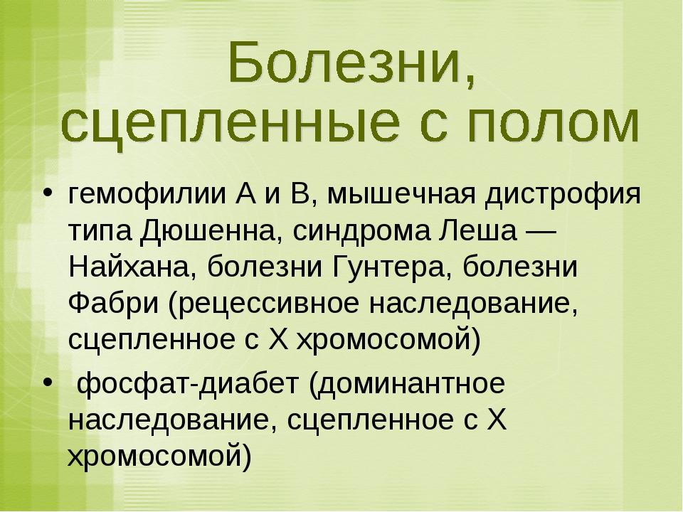 гемофилии А и В, мышечная дистрофия типа Дюшенна, синдрома Леша— Найхана, бо...