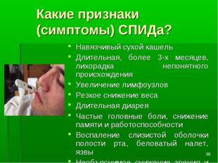 * Какие признаки (симптомы) СПИДа? Навязчивый сухой кашель Длительная, более