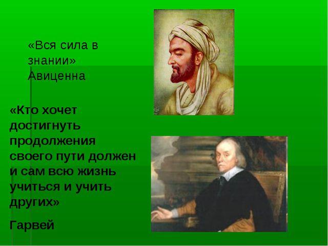 «Вся сила в знании» Авиценна «Кто хочет достигнуть продолжения своего пути до...