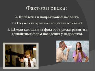 Факторы риска: 3. Проблемы в подростковом возрасте. 4. Отсутствие прочных соц