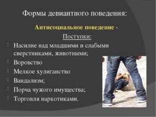 Формы девиантного поведения: Антисоциальное поведение - Поступки: Насилие над