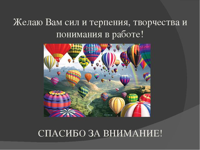 Желаю Вам сил и терпения, творчества и понимания в работе! СПАСИБО ЗА ВНИМАНИЕ!