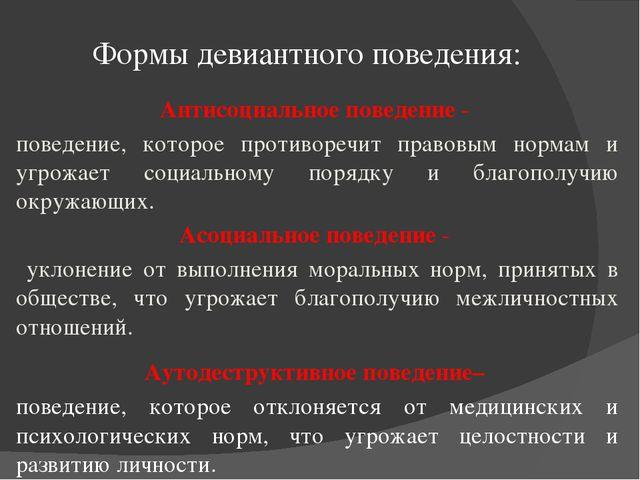 Формы девиантного поведения: Антисоциальное поведение - поведение, которое пр...