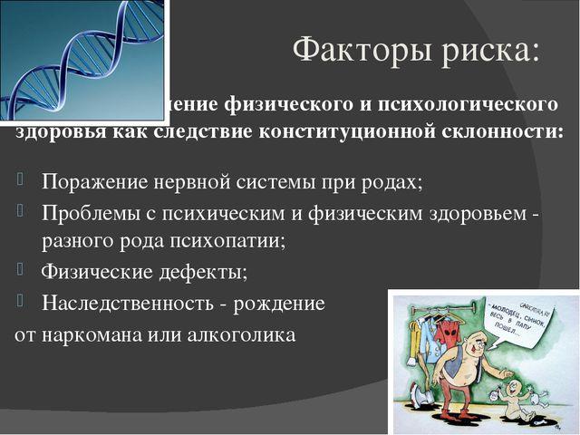 Факторы риска: 2. Нарушение физического и психологического здоровья как сле...