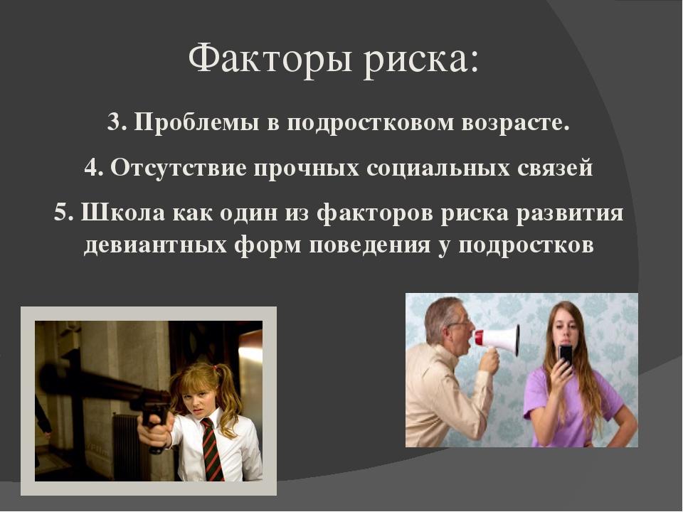Факторы риска: 3. Проблемы в подростковом возрасте. 4. Отсутствие прочных соц...