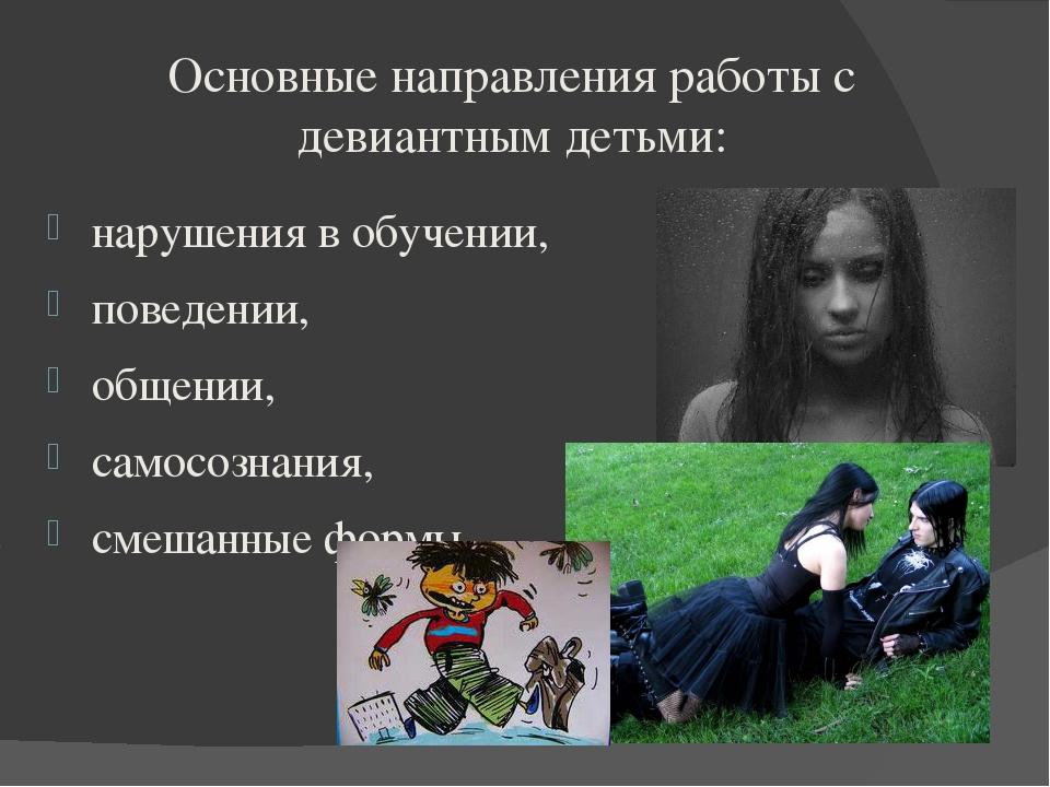 Основные направления работы с девиантным детьми: нарушения в обучении, поведе...