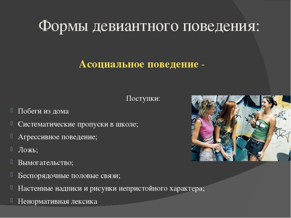 Формы девиантного поведения: Асоциальное поведение - Поступки: Побеги из дома...