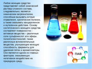 Любое моющее средство представляет собой химический раствор сложного состава,