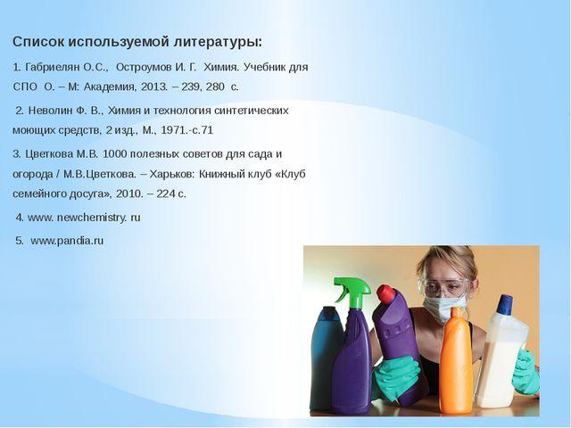 Список используемой литературы: 1. Габриелян О.С., Остроумов И. Г. Химия. Уче...