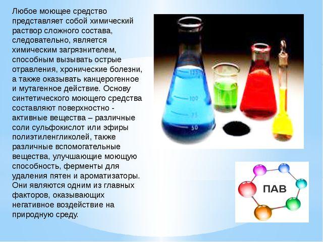 Любое моющее средство представляет собой химический раствор сложного состава,...