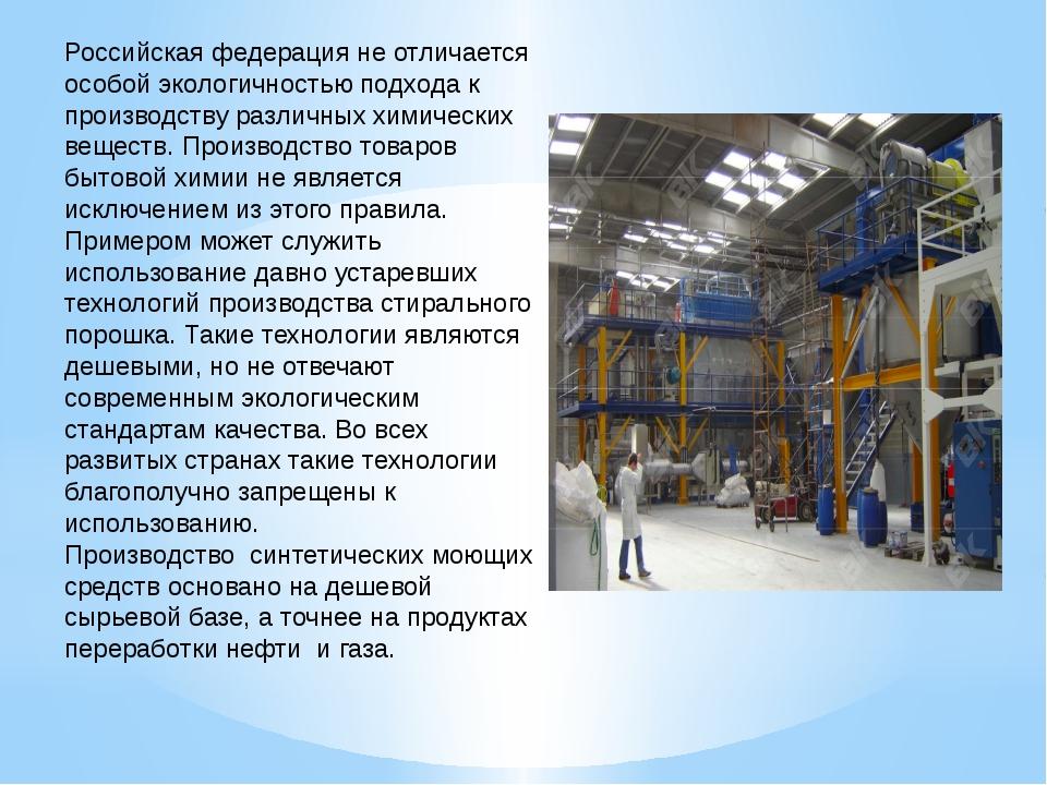 Российская федерация не отличается особой экологичностью подхода к производст...