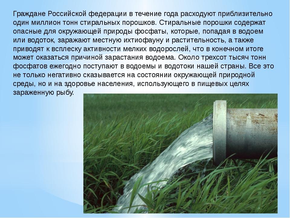 Граждане Российской федерации в течение года расходуют приблизительно один м...