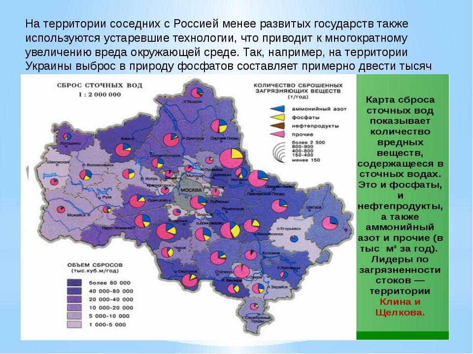 На территории соседних с Россией менее развитых государств также используются...