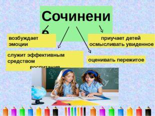 Сочинение служит эффективным средством воспитания возбуждает эмоции приучает