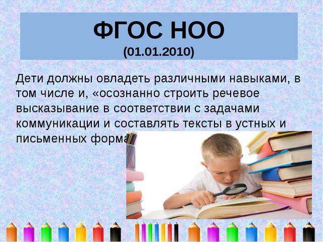 ФГОС НОО (01.01.2010) Дети должны овладеть различными навыками, в том числе и...