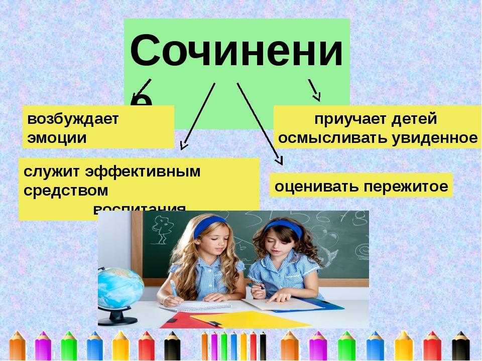 Сочинение служит эффективным средством воспитания возбуждает эмоции приучает...