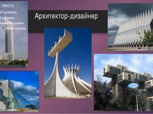 Архитектор-дизайнер Обзор построек архитекторов-дизайнеров мира.
