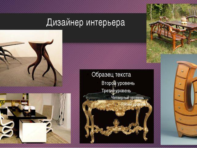Дизайнер интерьера Обзор предметов мебели.