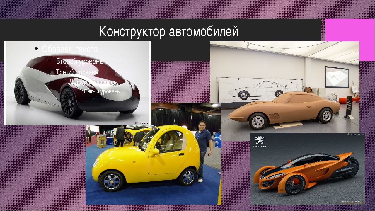Конструктор автомобилей Обзор дизайна автомобилей.