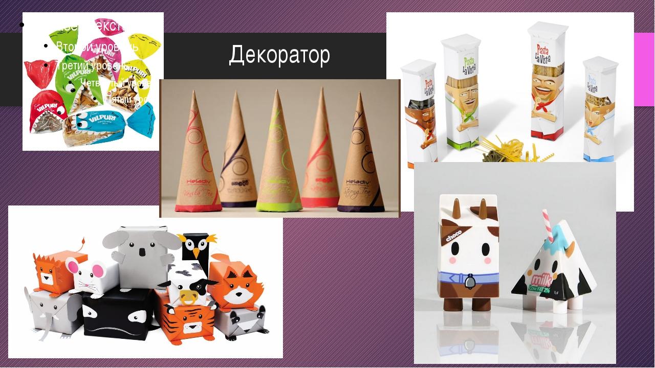 Декоратор Обзор вариантов упаковки различных товаров.