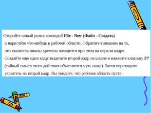 Откройте новый ролик командой File - New (Файл - Создать) и нарисуйте что-ниб