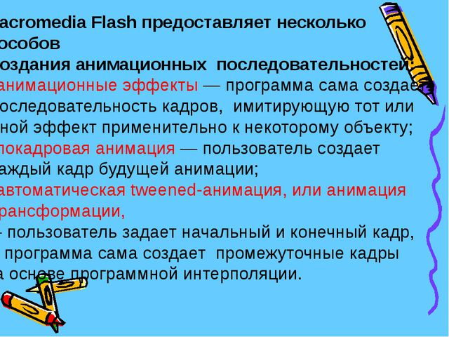 Macromedia Flash предоставляет несколько способов создания анимационных после...